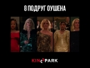 «8 подруг Оушена» - Kinopark!