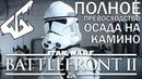 STAR WARS Battlefront 2 ПОЛНОЕ ПРЕВОСХОДСТВО и Герои против Злодеев