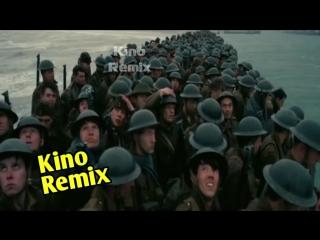 фильм Дюнкерк Dunkirk драма kino remix 2018 путин угар ржака до слез смешные приколы фильмы 2017