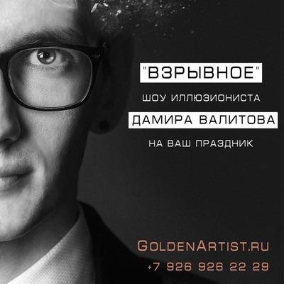 Дамир Валитов