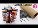 NEW Thread Stand Craft Idea Easy DIY Craft Cardboard Roll Nails Reusing