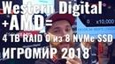 Western Digital RAID0 NVMe SSD 4Tb на AMD THEADRIPPER ИГРОМИР 2018 и два ZENITH MKII