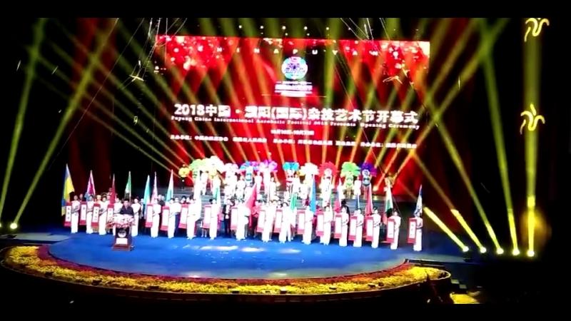 Pu Yang China International Acrobatic Festival 2018