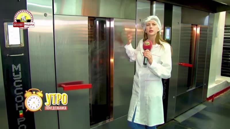 Телеканал оплот, в гостях на донецком Хлебозаводе, пробуем новинку - Хлеб Карелия
