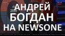 Большое эксклюзивное интервью с Андреем Богданом Большой вечер на NEWSONE 02 05 19