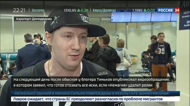 Новости на Россия 24 • На допрос из Кемерова в Москву: ведущий Немагии рассказал о конфликте с Тиньковым