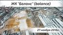 Воздушный контроль. ЖК Баланс Balance в Рязанском районе