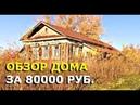 Обзор ДОМА В ДЕРЕВНЕ за 80000 рублей который никто не купил САМЫЙ ДЕШЁВЫЙ ДОМ