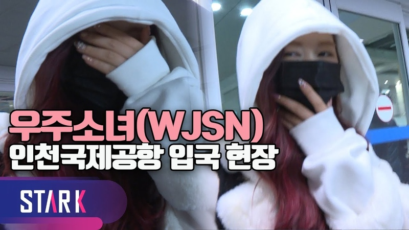 [NEWS] 181215 WJSN Airport Incheon back to 2018 MAMA in HONG KONG @ Cosmic girls