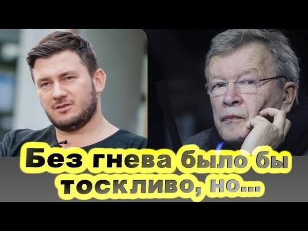 Дмитрий Глуховский, Виктор Ерофеев - Без гнева было бы тоскливо, но... 07.08.18