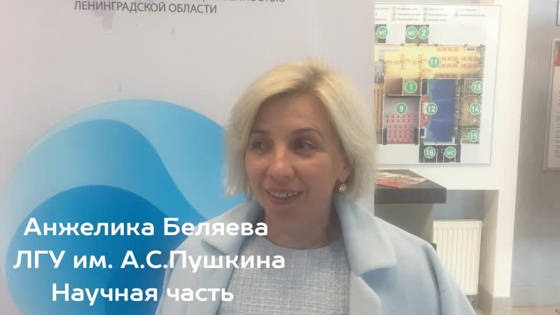 Отзыв ЛГУ им. А.С.Пушкина