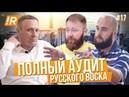 АУДИТ РУССКОГО ВОСКА Визит топ менеджера Технониколь на производство Спор с Бородачами