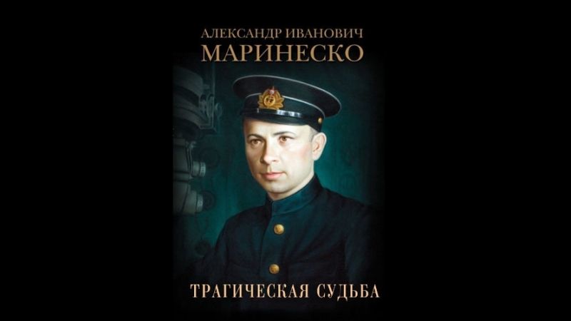 Маринеско. (Беларусьфильм, 1990)