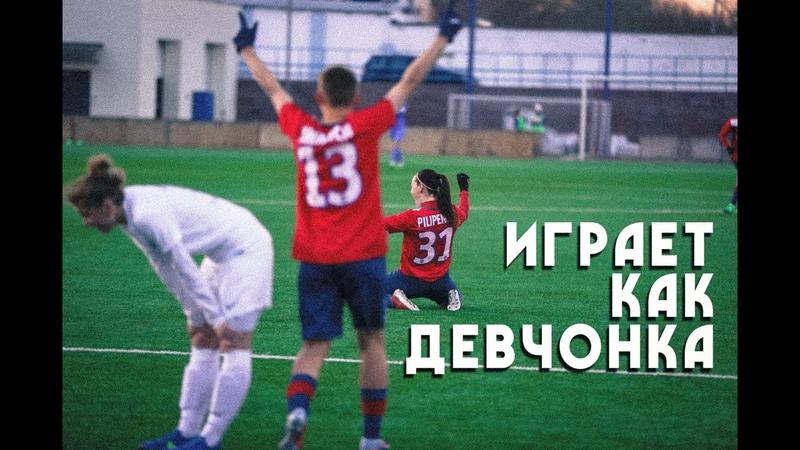 Док.фильм «ИГРАЕТ КАК ДЕВЧОНКА». Есть ли дискриминация и сексизм в белорусском футболе