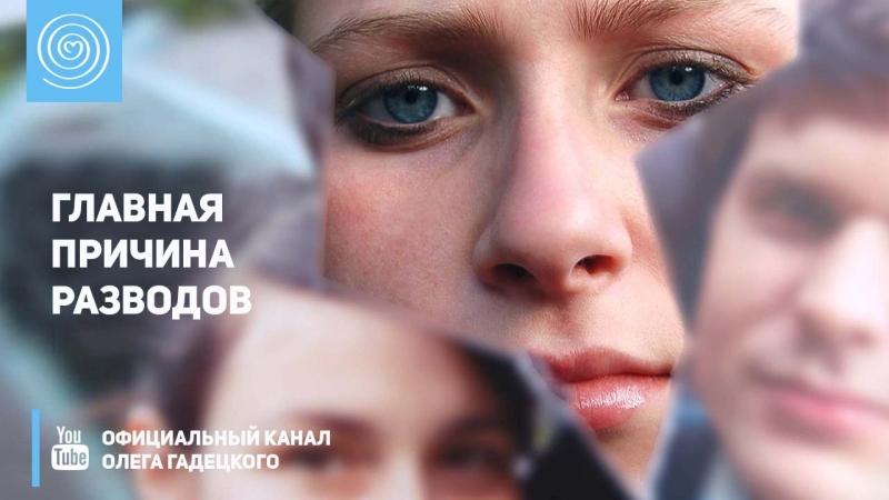 Главная причина разводов Олег Гадецкий
