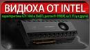 ВИДЮХА ОТ INTEL, характеристики GTX 1660 и 1660Ti, разгон Core i9-9990XE на 5.1Ггц и другое