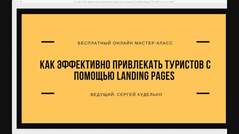 Как эффективно привлекать туристов с помощью Landing Pages