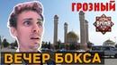 Поездка в Грозный. Вечер бокса Время легенд