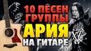 АРИЯ 10 песен на ГИТАРЕ табы и аккорды