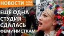 Ещё одна студия сдалась феминисткам Новости