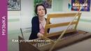 Клавесин – музыкальный инструмент прошлого, настоящего или будущего?