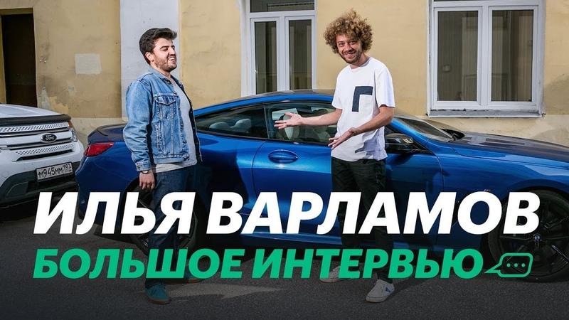 Илья Варламов: о Лужкове, Собянине, дорогах и машинах