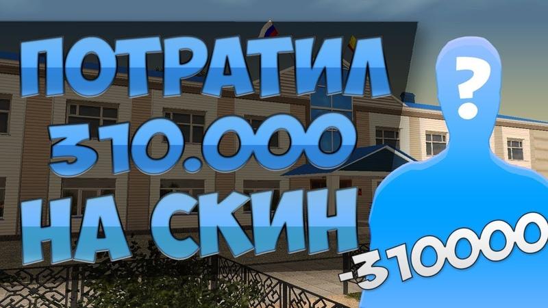 Namalsk RolePlay - ПОТРАТИЛ 310000 РУБЛЕЙ НА СКИН
