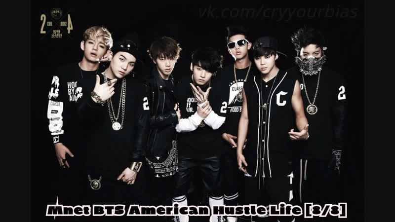 RUS SUB Mnet BTS American Hustle Life 8 8