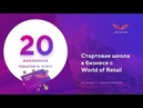 Стартовая школа WR Мир торговли World of Retail Денис Трофимов