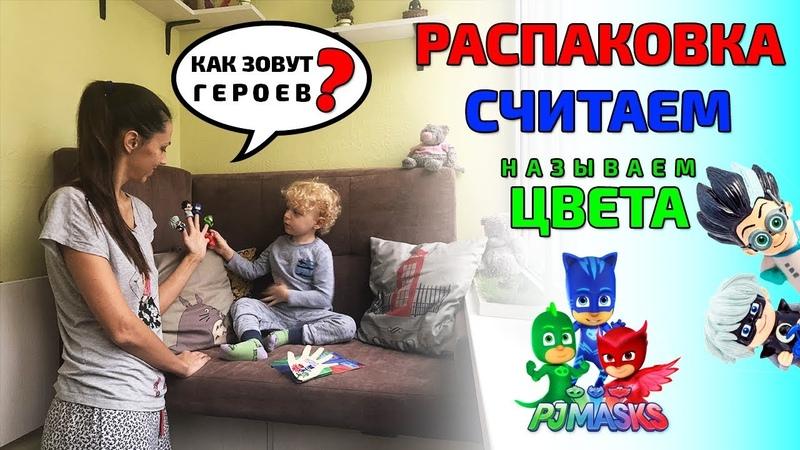 Герои в Масках - PJ Masks - игрушки на пальчики - мультик для детей - Цифры, Цвета, Играем