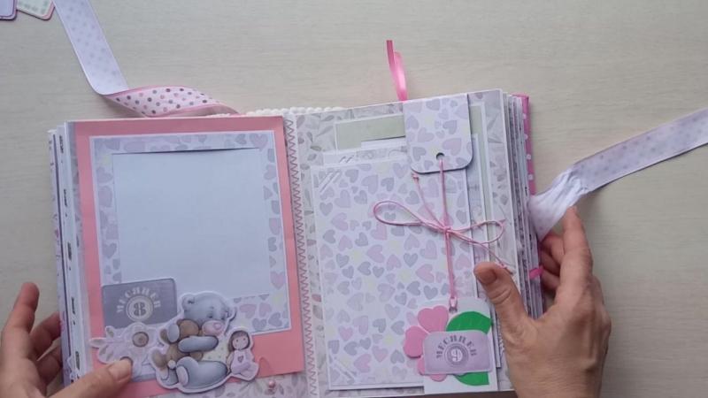 Альбом для девочки первого года жизни