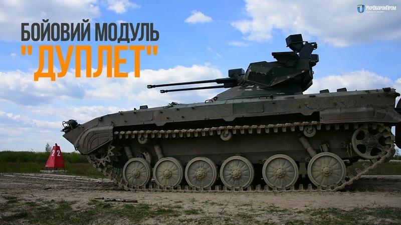 Бойовий модуль Дуплет від Житомирського бронетанкового заводу