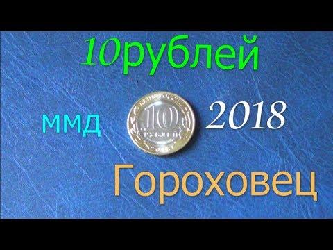 10 рублей 2018 года ГОРОХОВЕЦ. Cерия древние города России.