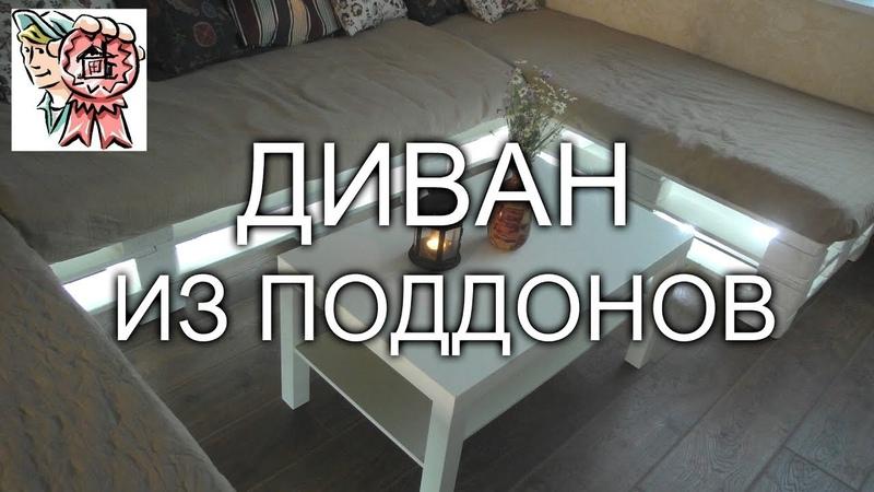 Диван из поддонов pallet sofa СТРОИМ ДЛЯ СЕБЯ