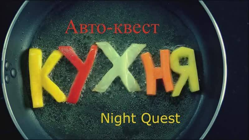 NightQuest Авто квест Кухня