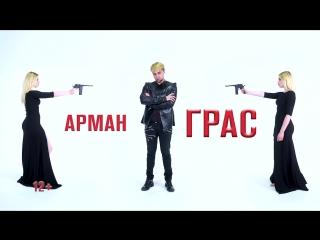 АРМАН ГРАС 14.09.2018 В городском ДК!