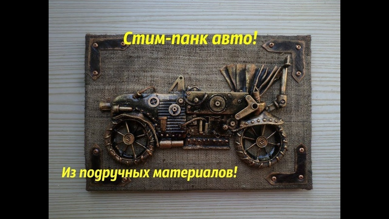 Машина в стиле стим панк панно Мастер класс Machine in the style of Steam Punk panel Master class