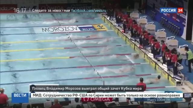 Новости на Россия 24 • Владимир Морозов выиграл Кубок мира по плаванию