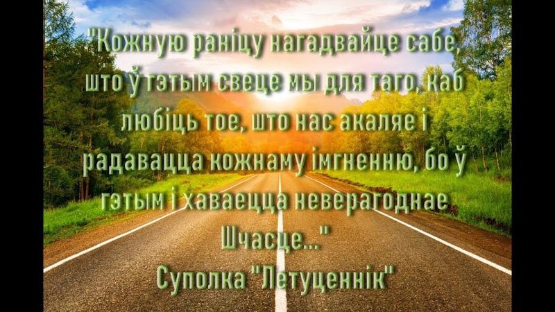 Гайда ў вандроўку па Карэліцкай зямлі   жнівень 2018 г.