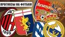 Прогноз на матч Милан - Дженоа, Арсенал - Блэкпул, Мелилья - Реал Мадрид 31 ОКТЯБРЯ