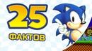 25 не самых известных фактов о Сонике Sonic the Hedgehog