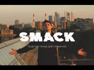 SMACK | INVITE 2018 | SHUFFLE DANCE & CUTTING SHAPES