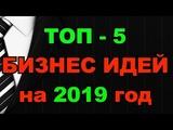 Топ-5 НЕОБЫЧНЫХ работающих бизнес-идеи на 2019 год!!!