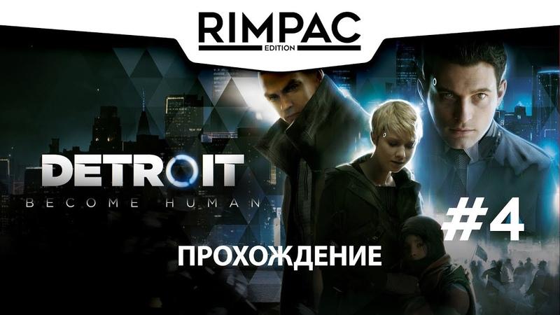 Detroit Become Human _ 4 _ Прохождение!