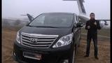 Toyota Alphard премиумный минивэн большой тест-драйв Автопанорама
