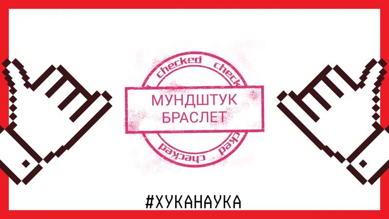 МУНДШТУК-БРАСЛЕТ Hookah Snail хуканаука