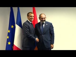 Пашинян-Макрон. Первая  встреча в Брюсселе