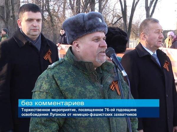 ГТРК ЛНР. Торжественное мероприятие, посвященное 76-ой годовщине освобождения Луганска