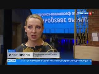 Сюжет программы Вести на канале Россия 1 от 20.11.2018