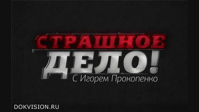 Страшное дело Выпуск №5 (11052018)